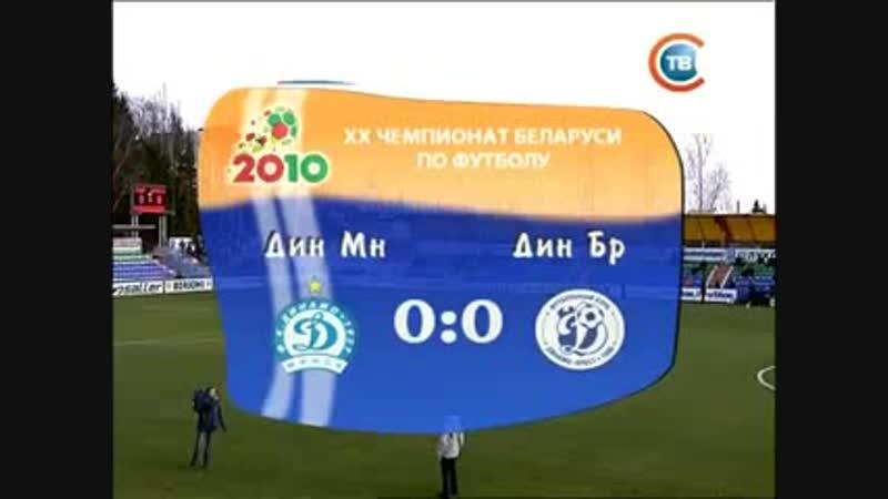 Динамо Минск -Динамо Брест 13.11.2010 SRG.mp4