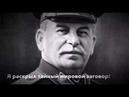 Великий Сталин!