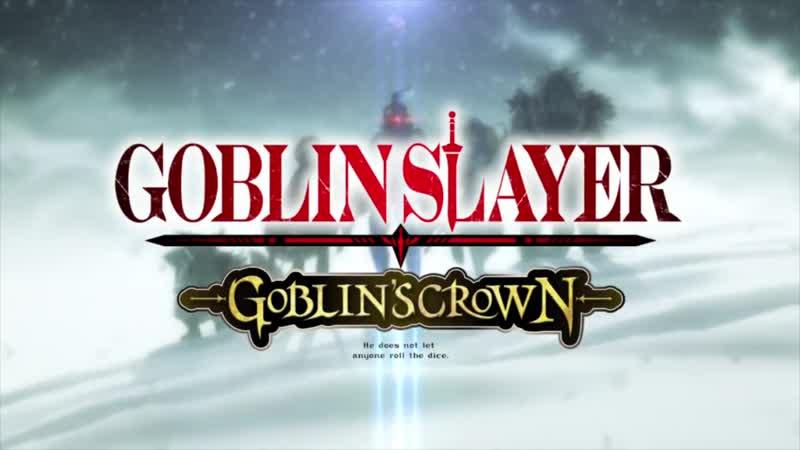 Goblin Slayer Goblin's Crown - тизер