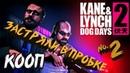 Kane Lynch 2 Dog Days ЗАСТРЯЛИ В ПРОБКЕ кооператив 2
