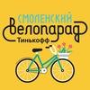 Смоленский Велопарад Тинькофф