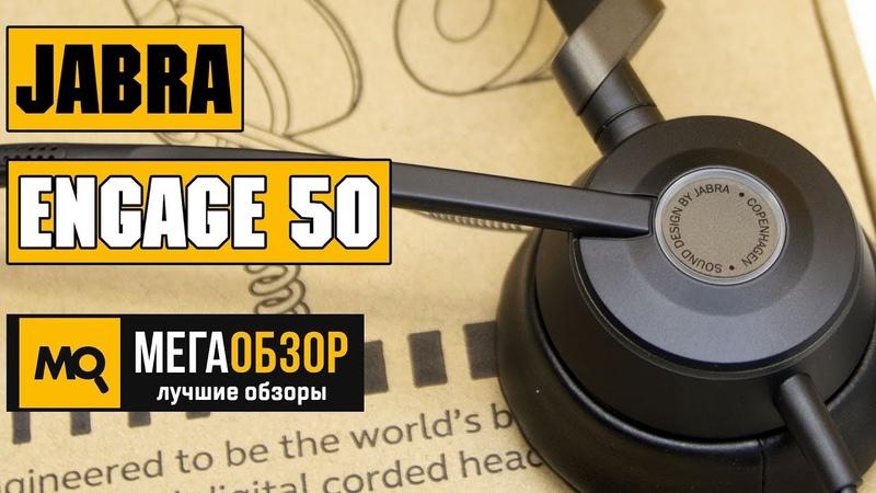 Jabra Engage 50 обзор наушников