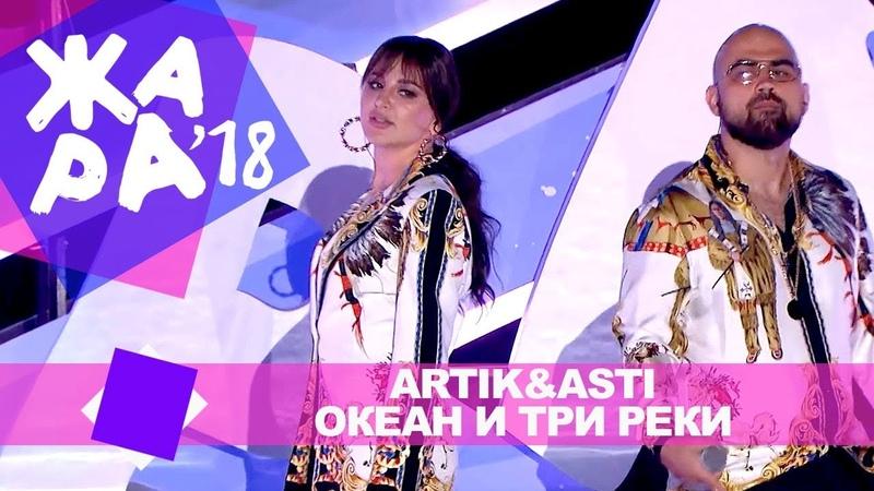 Artik Asti Океан и три реки ЖАРА В БАКУ Live 2018
