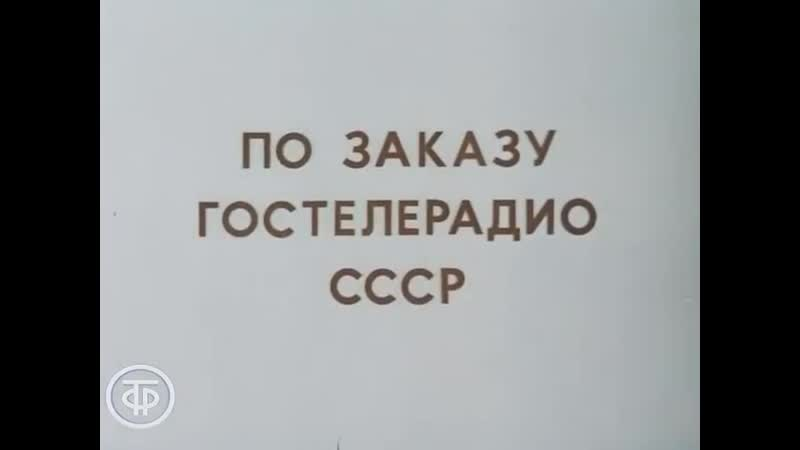 Знакомимся с Советским Союзом Телекурс русского языка Урок 9 Литва в семье единой 1986