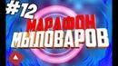 Марафон Мыловаров 12 ❤️ Мастер-классы по мыловарению для новичков
