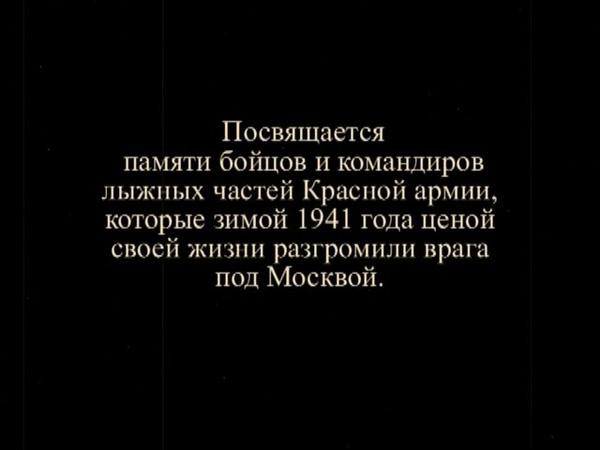 Лыжбат, к 75-летию битвы под Москвой