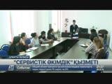Алматы облысындағы «Сервистік әкімдік» құрылғалы бері 5 мыңға жуық мемлекеттік қызмет көрсеткен
