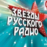 «Звёзды Русского Радио» ★ 15 марта