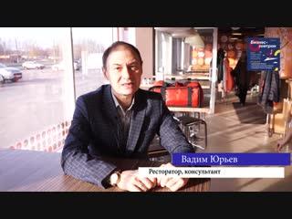 Вадим Юрьев. Ресторатор, консультант