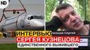 Интервью с выжившим пассажирам из хвоста самолёта SSJ - Сергеем Кузнецовым