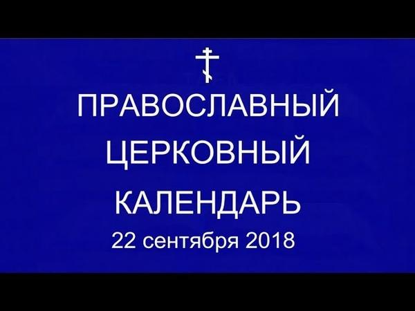 Православный † календарь Суббота 22 сентября 2018г Праведных Богоотец Иоакима и Анны