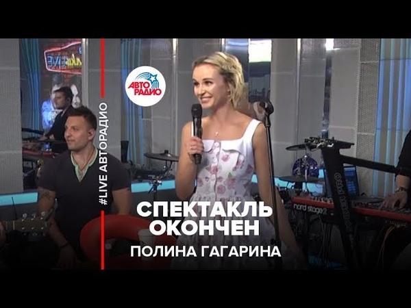 Полина Гагарина - Спектакль Окончен (LIVE Авторадио)