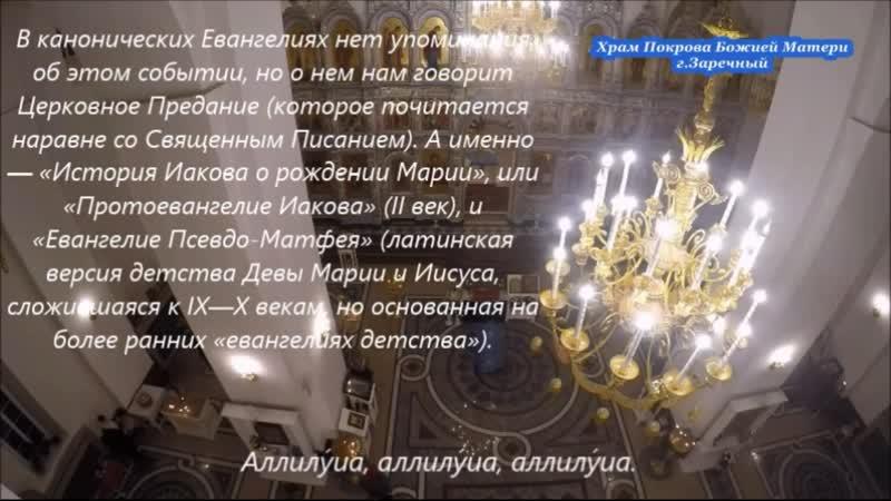 Полиелей и величание. Праздник Введения во Храм Богородицы st. 03.12.18.