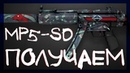 КАК ПОЛУЧИТЬ СУВЕНИРНЫЙ MP5-SD   ПОДОПЫТНЫЕ КРЫСЫ В РЕЖИМЕ DANGER ZONE CS GO