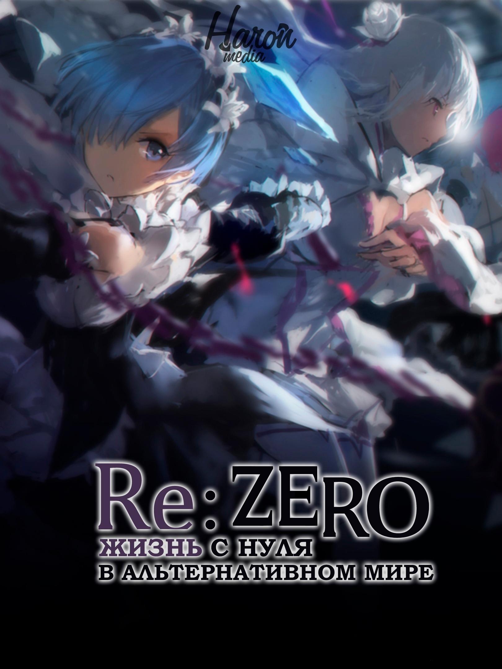 Re:Zero. Жизнь с нуля в альтернативном мире