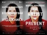 Марина Абрамович В присутствии художника Marina Abramovic The Artist Is Present (2012)