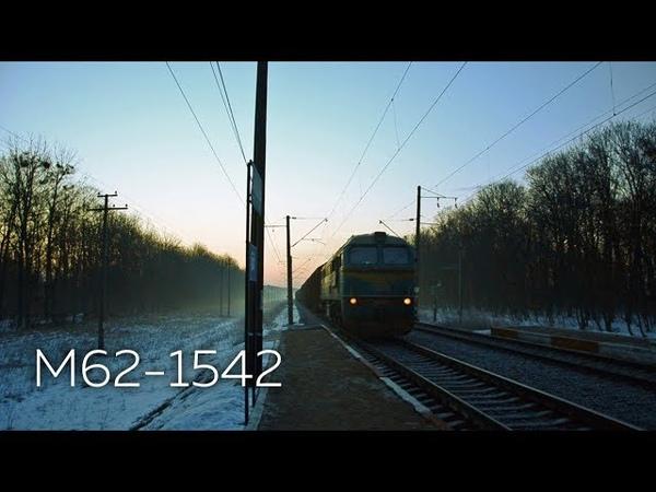 М62-1542 с чётным грузовым поездом
