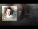 Татьяна Снежина -Сон