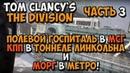 Tom Clancy's The Division - Прохождение игры на Русском - Госпиталь, КПП и морг в метро! [№3] / PC
