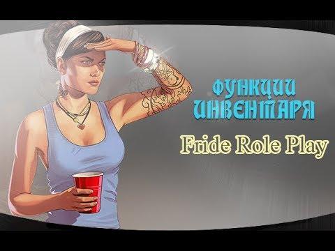 Fride Role Play Инструкция по инвентарю
