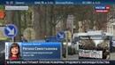 Новости на Россия 24 При спецоперации в Брюсселе задержали одного человека