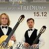 Гитарный дуэт TreDium — И. Филюков и А. Ожиганов