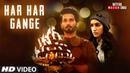 Arijit Singh: Har Har Gange Video Song   Batti Gul Meter Chalu   Shahid Kapoor, Shraddha Kapoor