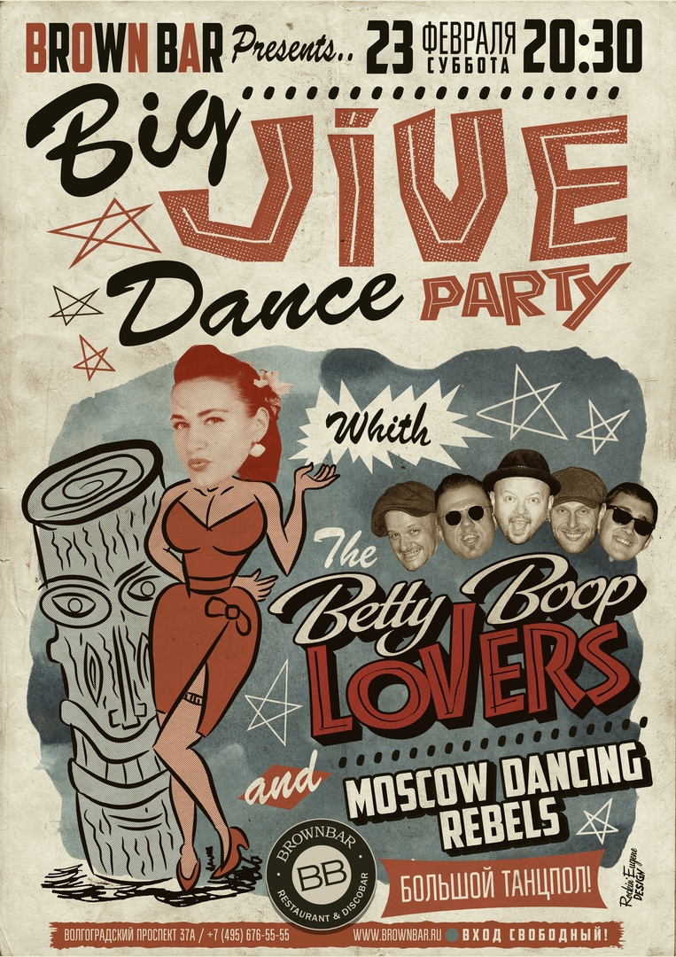 23.02 The Betty Boop Lovers в Brown Bar!