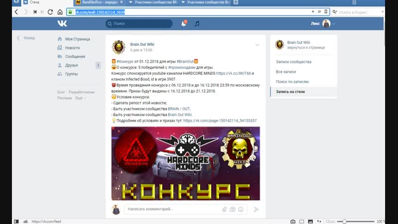Brain Out Wiki - [Event] Конкурс 06.12.2018-16.12.2018 от youtube канала HARDCORE MINDS и клана Infected Bood