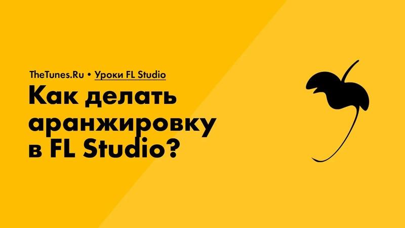 016. Как делать аранжировку в FL Studio