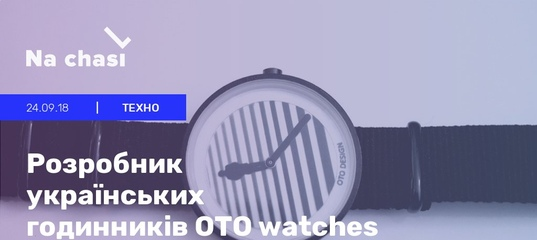 Розробник українських годинників OTO watches зібрав на Kickstarter потрібну  суму за 10 днів  90a24a863785b