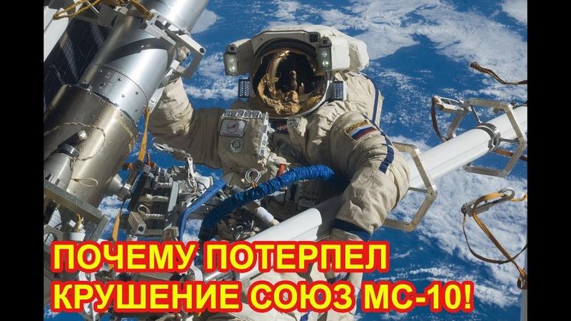 Почему потерпел крушение Союз МС-10 ?