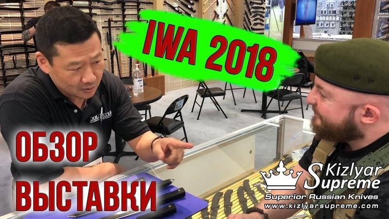 IWA 2018 Обзор и cюрпризы. Kizlyar Supreme