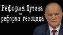 Реформа Путина реформа геноцида ГеннадийЗюганов