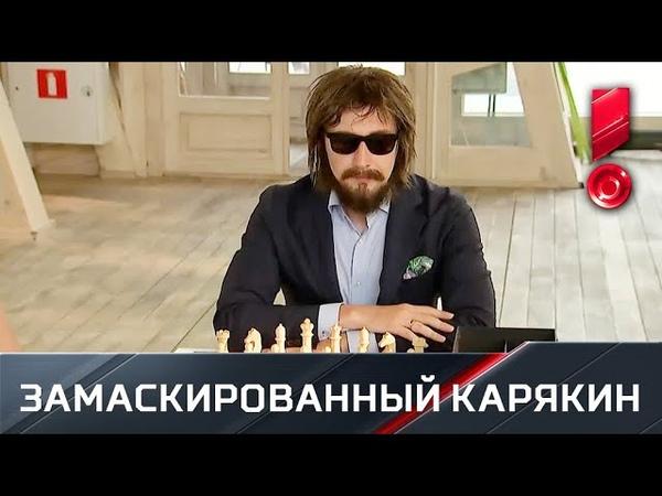 Замаскированный Сергей Карякин разыграл любителей шахмат