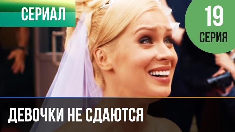 ▶️ Девочки не сдаются 19 серия | Сериал / 2018 / Комедия / Драма