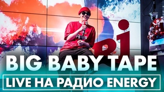 Big Baby Tape - Wasabi, Dragonborn, MILF, Gimme The Loot на Радио ENERGY [NR]