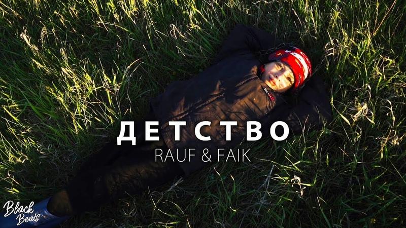 Rauf Faik - Детство (Премьера 2018)