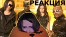 РЕАКЦИЯ The Black Eyed Peas BIG LOVE Ужасные реалии жизни