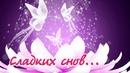 САМЫХ СЛАДКИХ СНОВ Красивая мелодия для тебя Спокойной Ночи Музыкальное пожелание