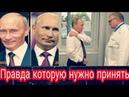 Про двойников Путина и болезни Путина