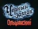 Черный замок Ольшанский. 1 серия 1984. Исторический приключенческий фильм Золотая коллекция