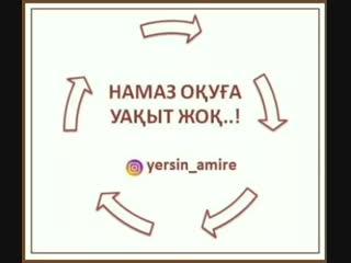 НАМАЗ ОҚУҒА УАҚЫТ ЖОҚ! yersin_amire_