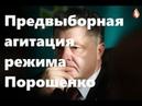 Предвыборная агитация режима Порошенко