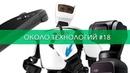 ОТ 18 Новая консоль Sony, Убийца Экшн-камер, Робот 5g от Toyota