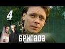 Бригада - 4 серия 2002 Драма, криминал, боевик @ Русские сериалы