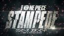 劇場版『ONE PIECE STAMPEDE(スタンピード)』特報映像