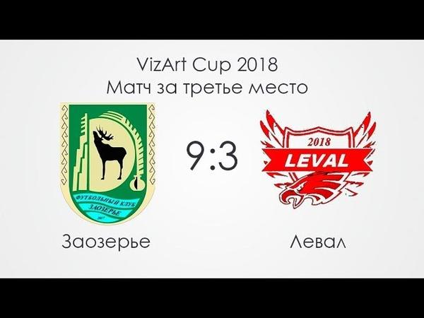 VizArt Cup 2018 | Матч за третье место | Заозерье 9:3 Левал