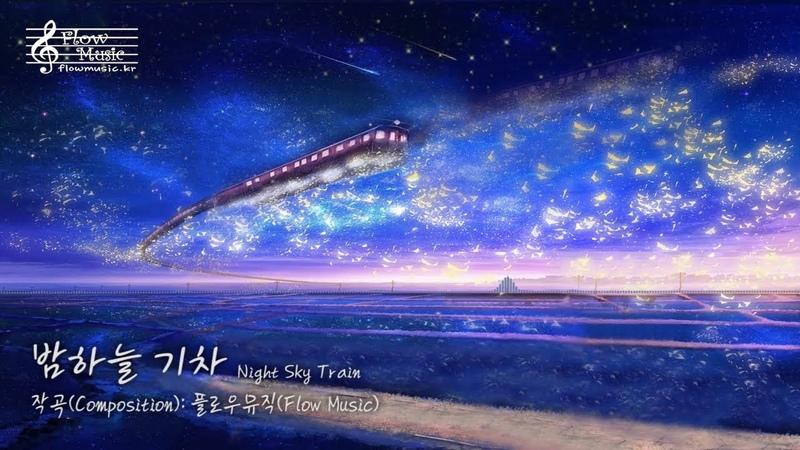 [자작곡Composition] 밤하늘 기차 (Night Sky Train)