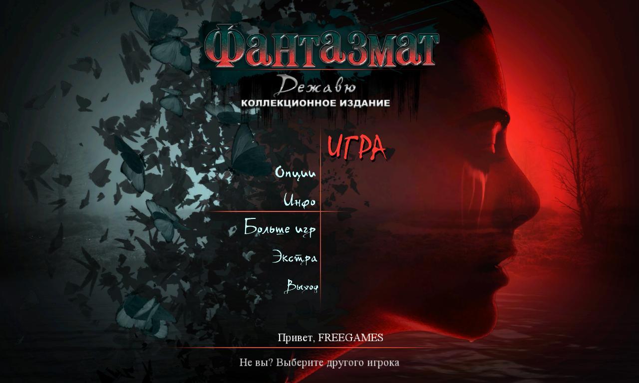 Фантазмат 11: Дежавю. Коллекционное издание | Phantasmat: Déjà Vu CE (Rus)